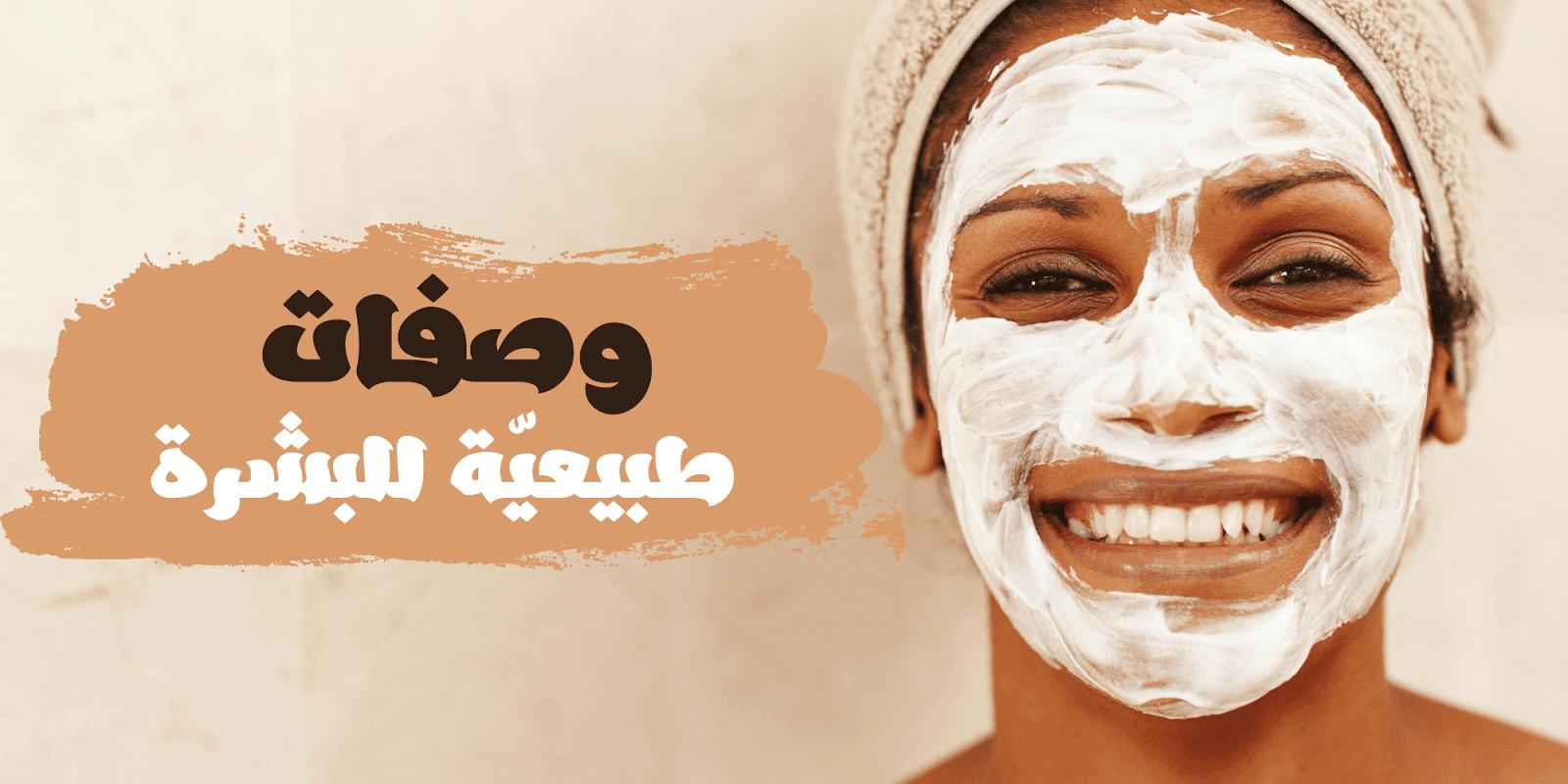 Image result for خلطات لشد الوجه