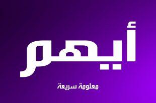 صوره معنى اسم ايهم , المقصود باسم ايهم فى اللغة العربية