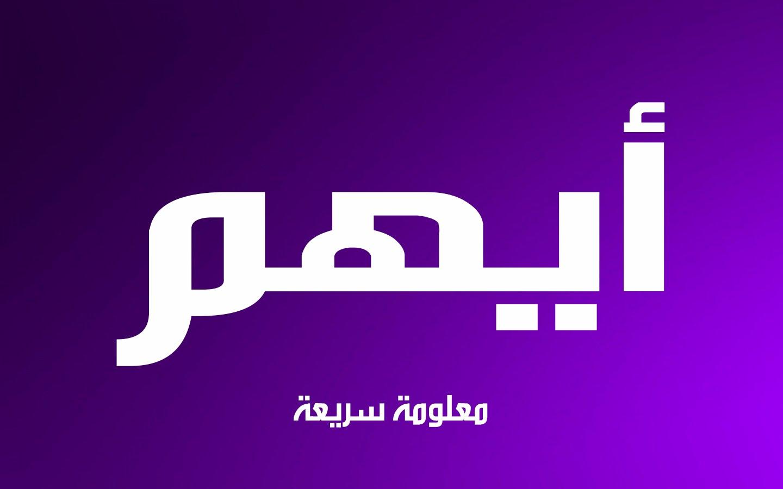 صورة معنى اسم ايهم , المقصود باسم ايهم فى اللغة العربية