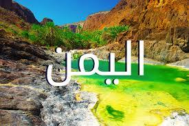 بالصور صور من اليمن , اجمل معالم دولة اليمن 4801 2