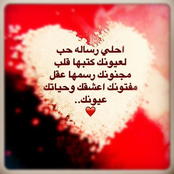 صوره صور رسائل حب , اجمل كلمات الحب والغرام