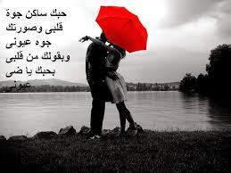 بالصور صور رسائل حب , اجمل كلمات الحب والغرام 4804 10