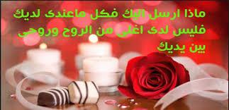 بالصور صور رسائل حب , اجمل كلمات الحب والغرام 4804 5