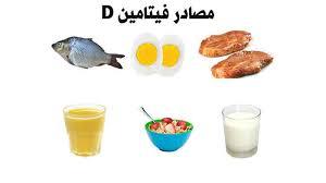 صور فوائد فيتامين د , خطورة نقص فيتامين د