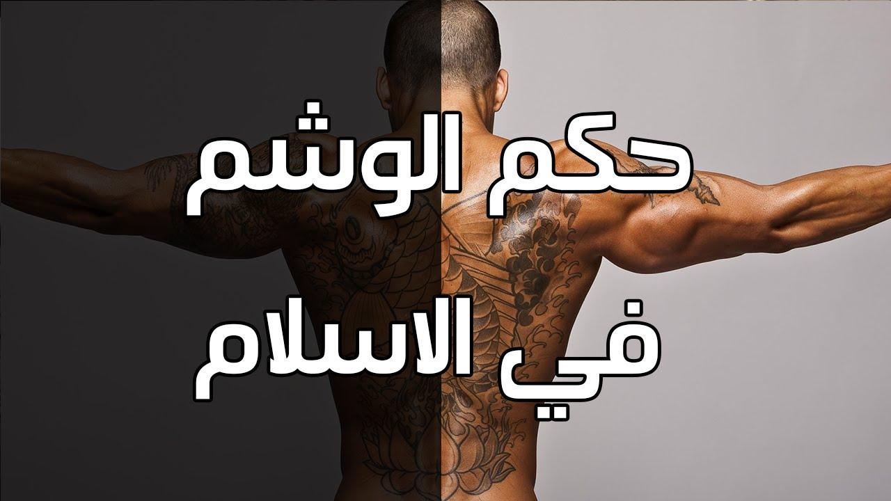 صور حكم الوشم , حكم الشرع في رسم التاتو على الجسم