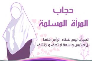 صوره حكم الحجاب , حكم الشرع فى ارتداء الحجاب من عدمة