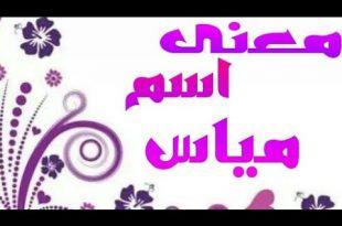 صوره معنى اسم مياس , المقصود بتسمية المولود مياس