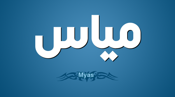 صور معنى اسم مياس , المقصود بتسمية المولود مياس