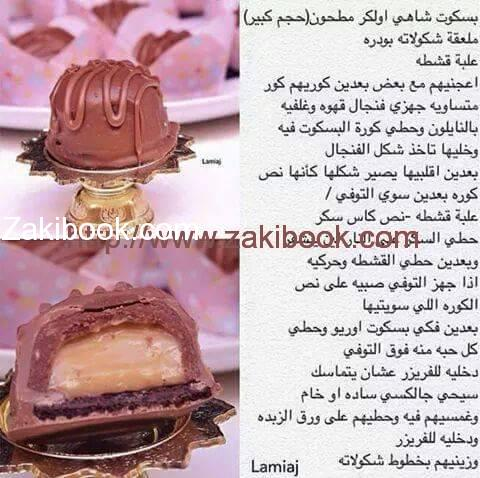 صورة وصفات حلويات مصورة , اشهى واطعم وصفات الحلويات اللذيذه 338 1
