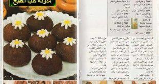 صوره وصفات حلويات مصورة , اشهى واطعم وصفات الحلويات اللذيذه