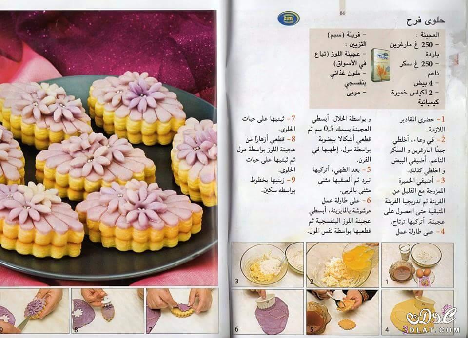 صورة وصفات حلويات مصورة , اشهى واطعم وصفات الحلويات اللذيذه