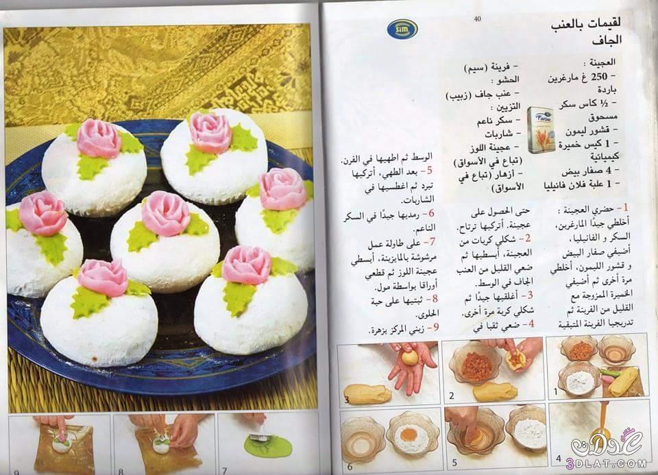 صورة وصفات حلويات مصورة , اشهى واطعم وصفات الحلويات اللذيذه 338 2