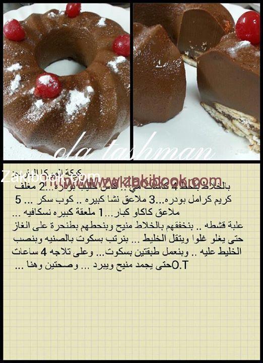 صورة وصفات حلويات مصورة , اشهى واطعم وصفات الحلويات اللذيذه 338 4