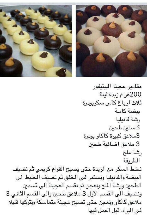 صورة وصفات حلويات مصورة , اشهى واطعم وصفات الحلويات اللذيذه 338 5