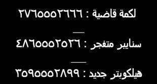 بالصور كلمات سر حرامي سيارات , اسهل كلمات لعبة حرامي سيارات 3434 2 310x165