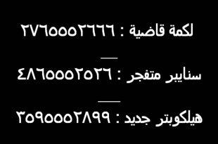 صوره كلمات سر حرامي سيارات , اسهل كلمات لعبة حرامي سيارات