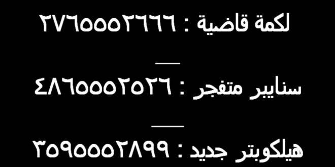 بالصور كلمات سر حرامي سيارات , اسهل كلمات لعبة حرامي سيارات 3434 2 660x330