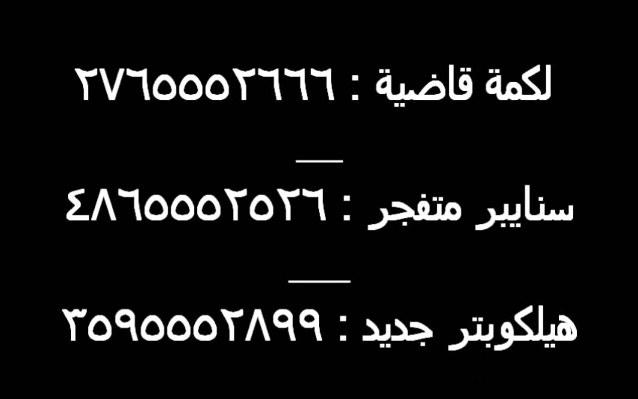 صورة كلمات سر حرامي سيارات , اسهل كلمات لعبة حرامي سيارات