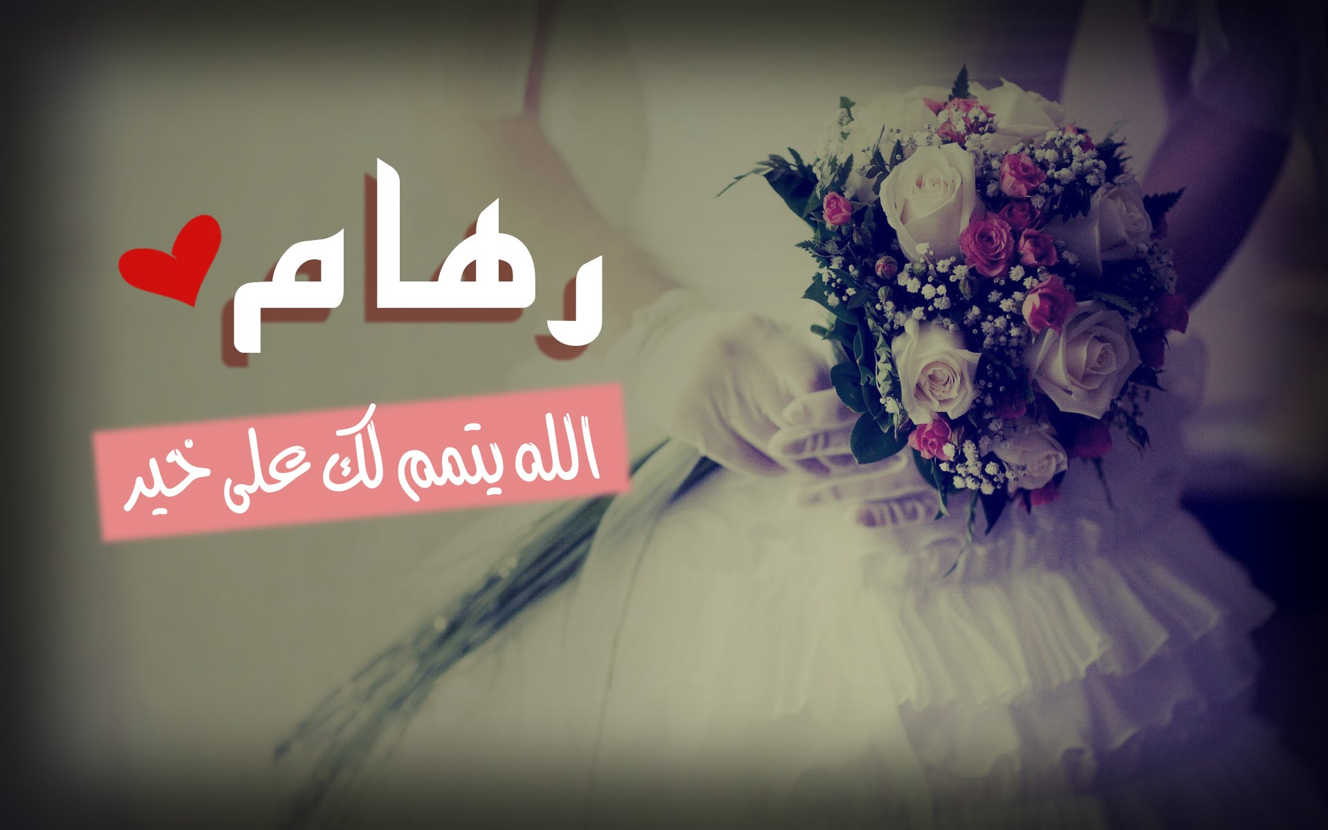 اسم ريهام