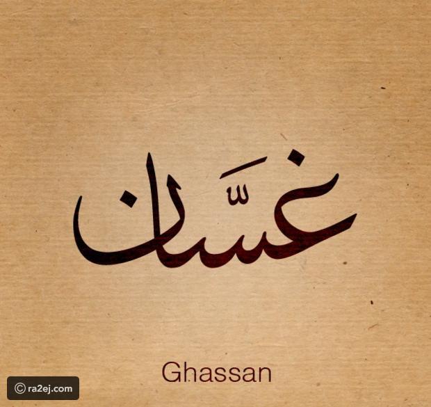 صورة معنى اسم غسان , معنى اسم اجمل الاسامي غسان