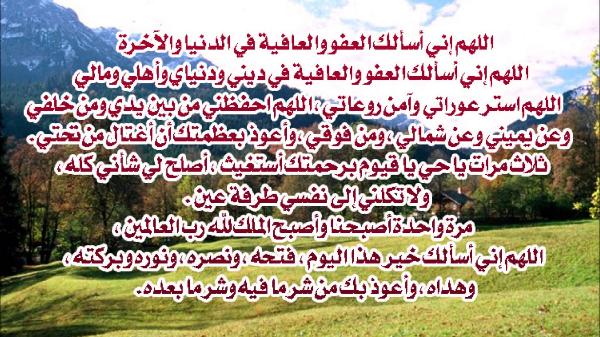 بالصور صور ادعية الصباح , اجمل الكلمات والتقرب وادعيه للخالق 3451 10