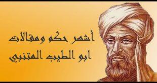 صوره حكم المتنبي , اعظم شعراء العرب ومن هو المتنبي