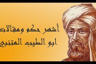 صورة حكم المتنبي , اعظم شعراء العرب ومن هو المتنبي