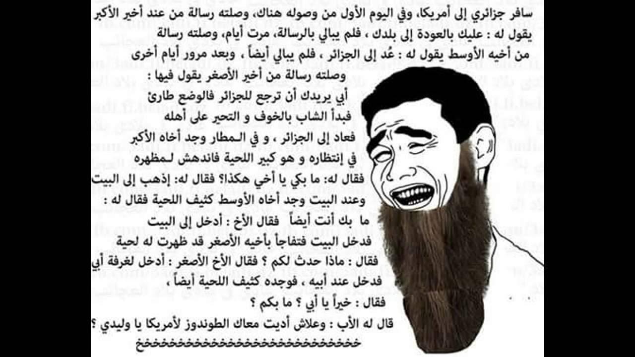 بالصور صور مضحكة جزائرية , احلى الضحك والنكت من شعب الجزائر 3465 12