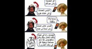 صوره صور مضحكة جزائرية , احلى الضحك والنكت من شعب الجزائر
