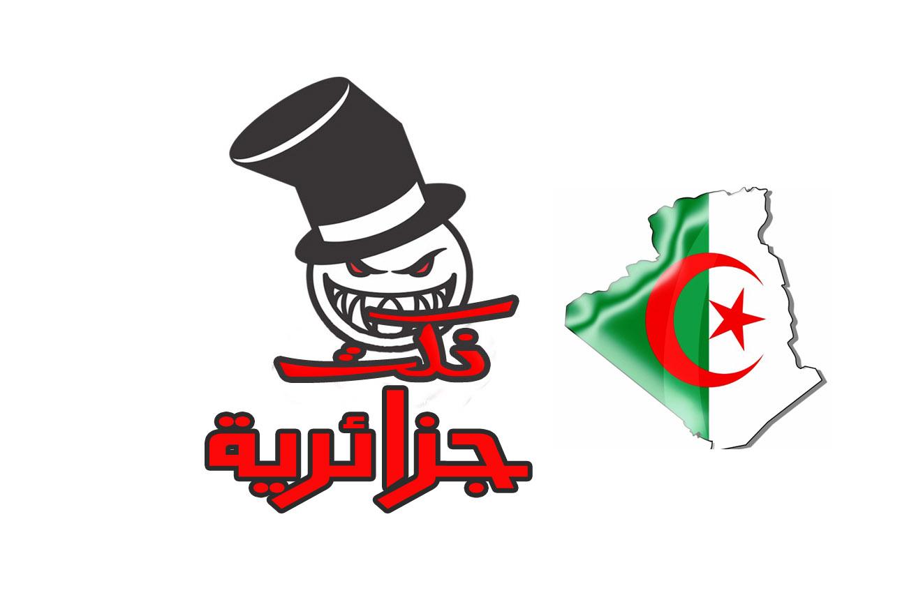 بالصور صور مضحكة جزائرية , احلى الضحك والنكت من شعب الجزائر 3465 4