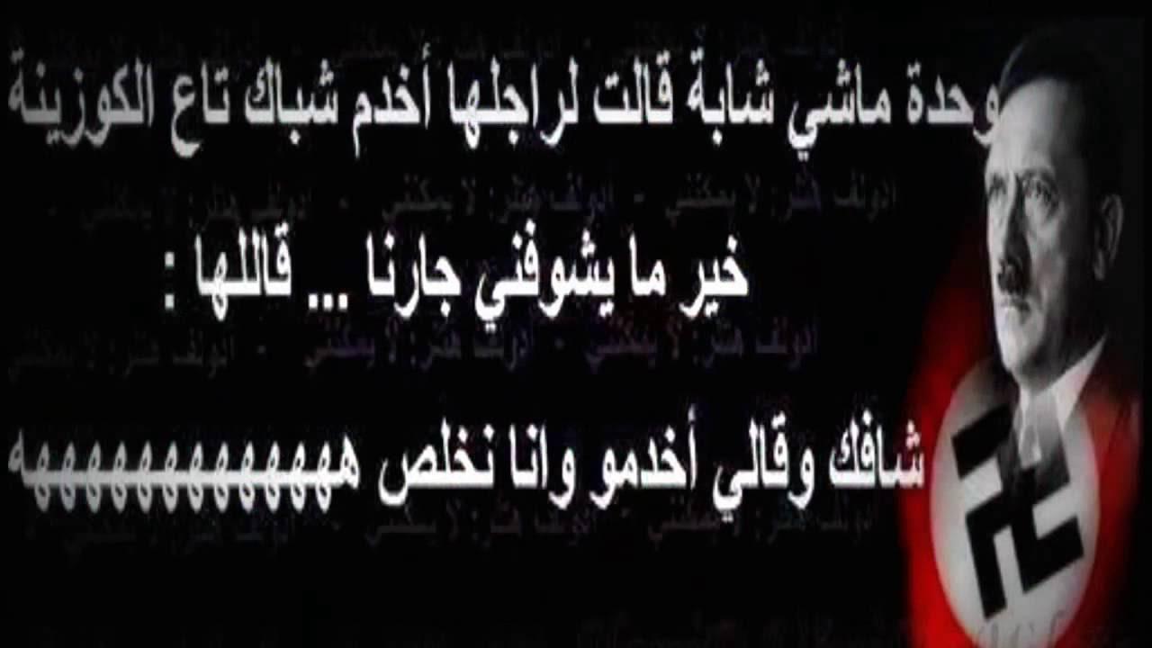 بالصور صور مضحكة جزائرية , احلى الضحك والنكت من شعب الجزائر 3465 6