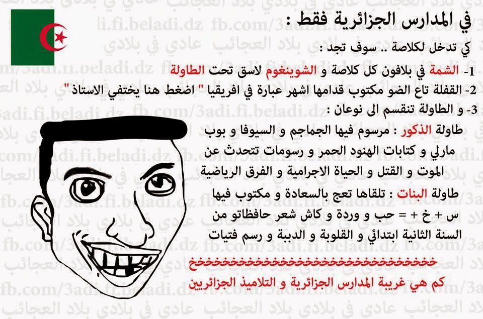 بالصور صور مضحكة جزائرية , احلى الضحك والنكت من شعب الجزائر 3465 9