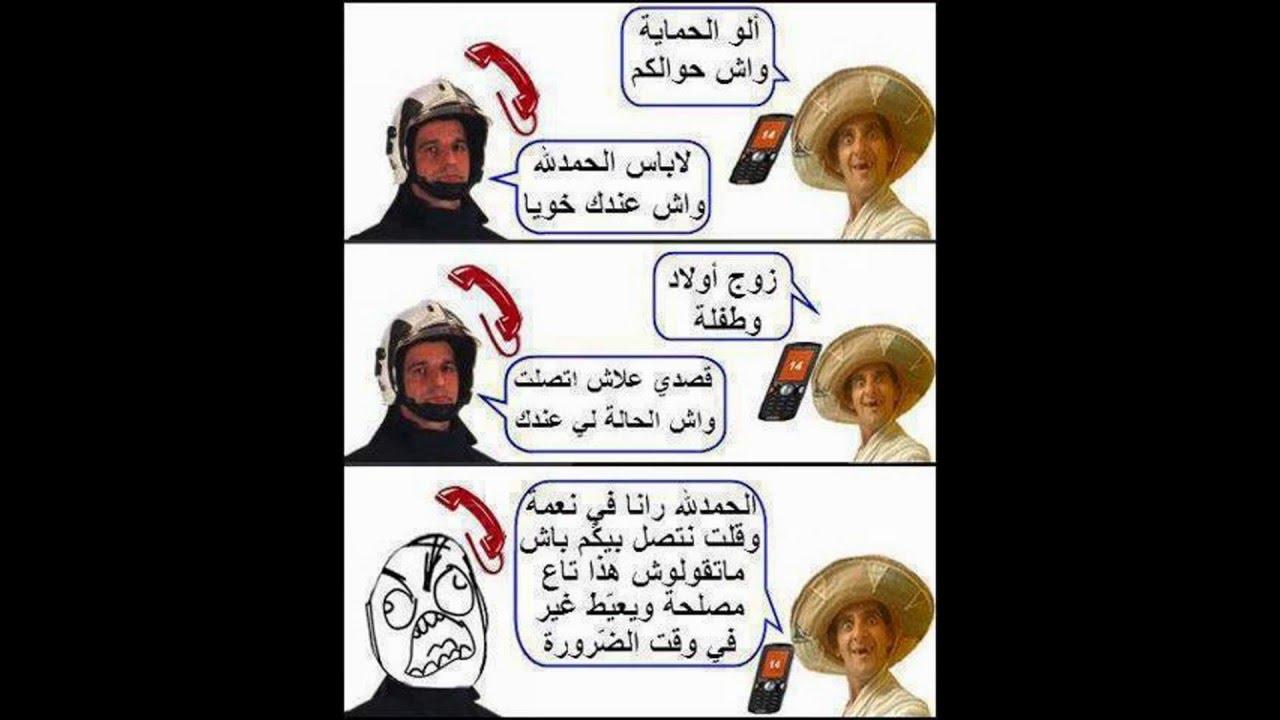 بالصور صور مضحكة جزائرية , احلى الضحك والنكت من شعب الجزائر 3465