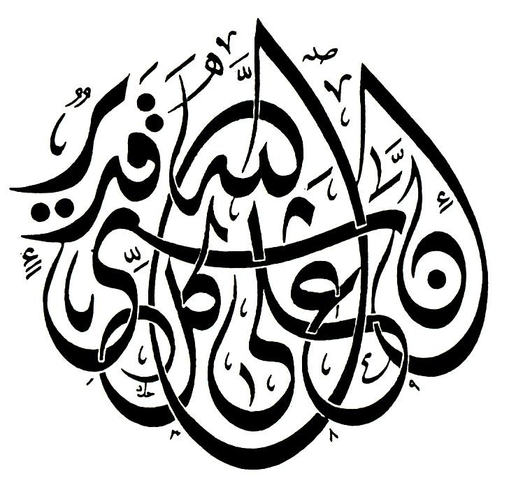 بالصور زخرفة عربية , اللغه العربيه و زخرفه الكلمات 3482 10