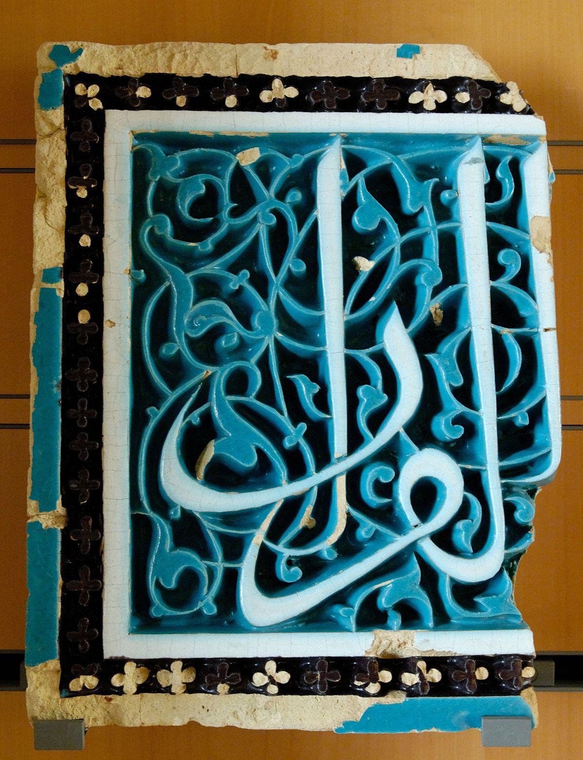 بالصور زخرفة عربية , اللغه العربيه و زخرفه الكلمات 3482 2