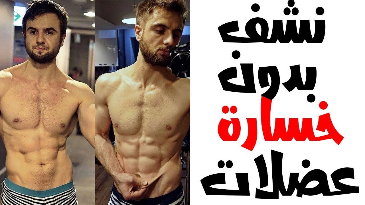 بالصور تنشيف الجسم , تنشيف وتنحيف الجسم من الدهون 3484 2