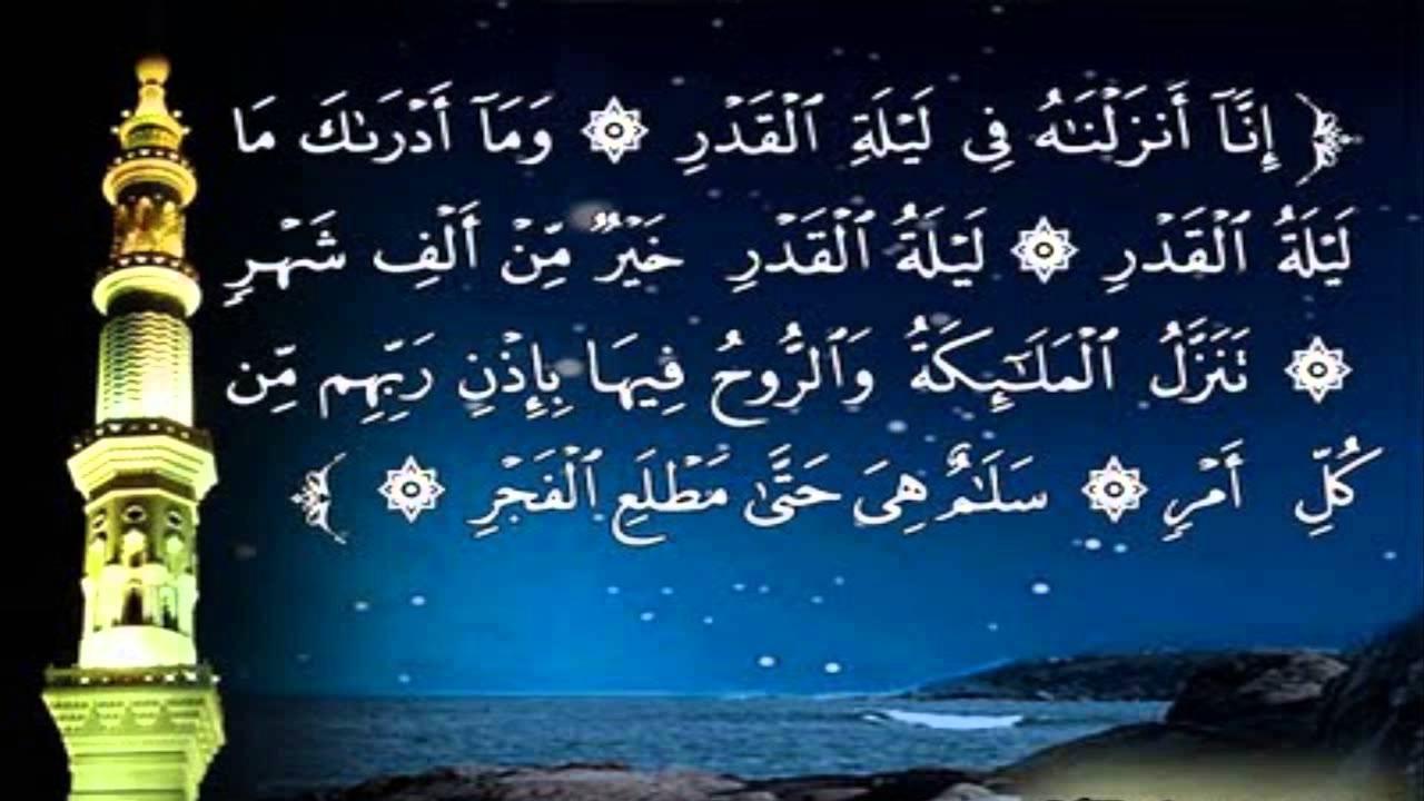 بالصور دعاء ليلة القدر , القرب من الله ودعاء ليله القدر 3553 10