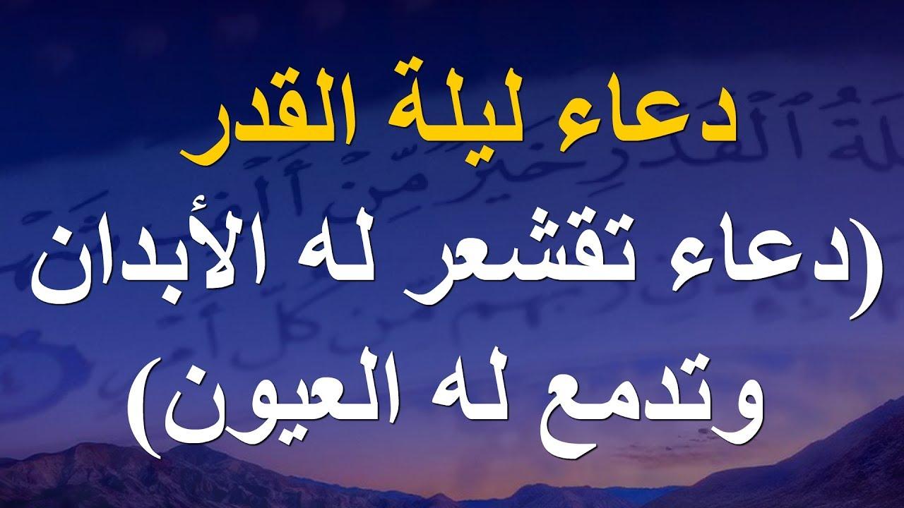 بالصور دعاء ليلة القدر , القرب من الله ودعاء ليله القدر 3553 11