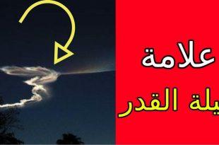 صورة دعاء ليلة القدر , القرب من الله ودعاء ليله القدر
