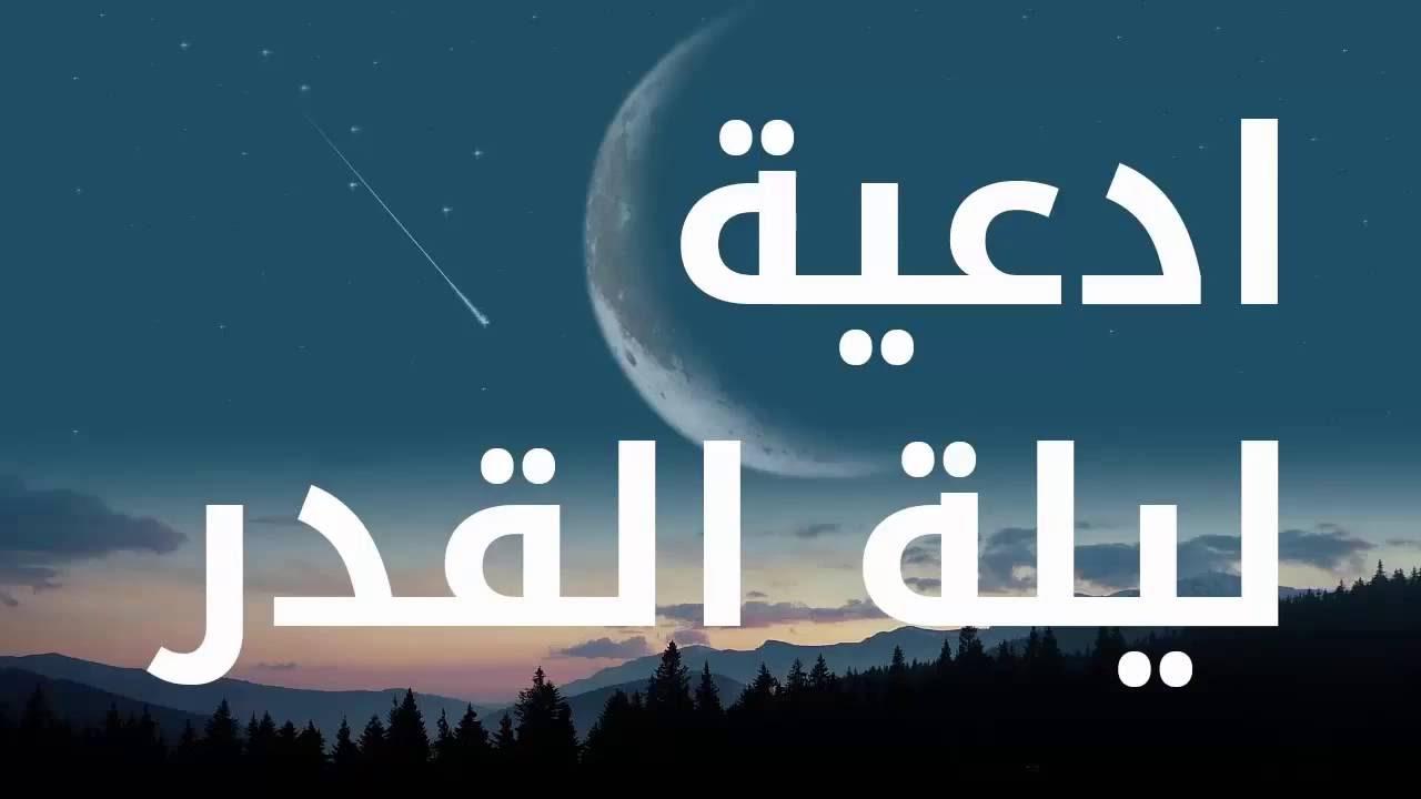 بالصور دعاء ليلة القدر , القرب من الله ودعاء ليله القدر 3553 4