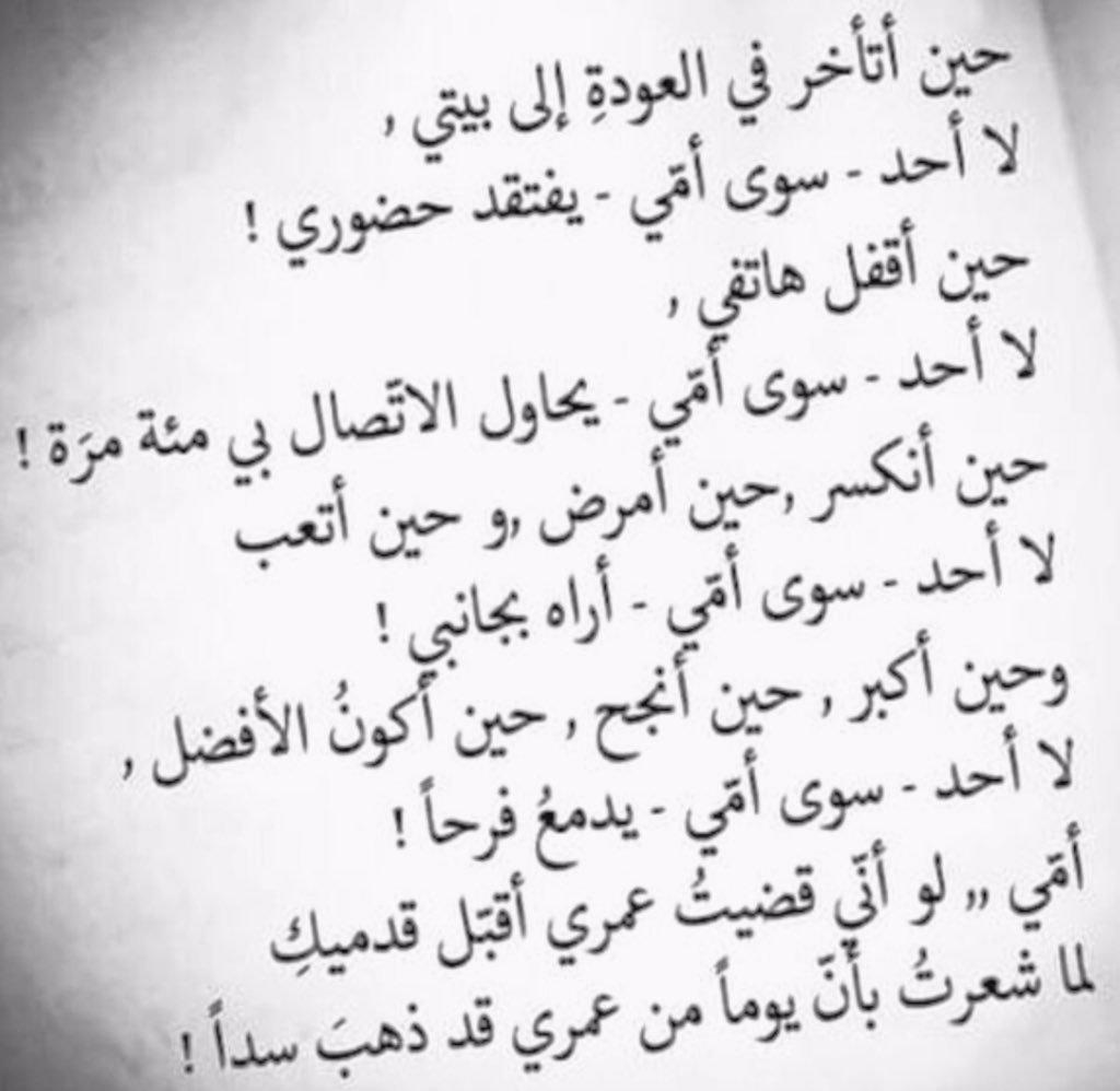 بالصور حكم عن الام , الام وحكم لتعظيم من شانها 3600 1