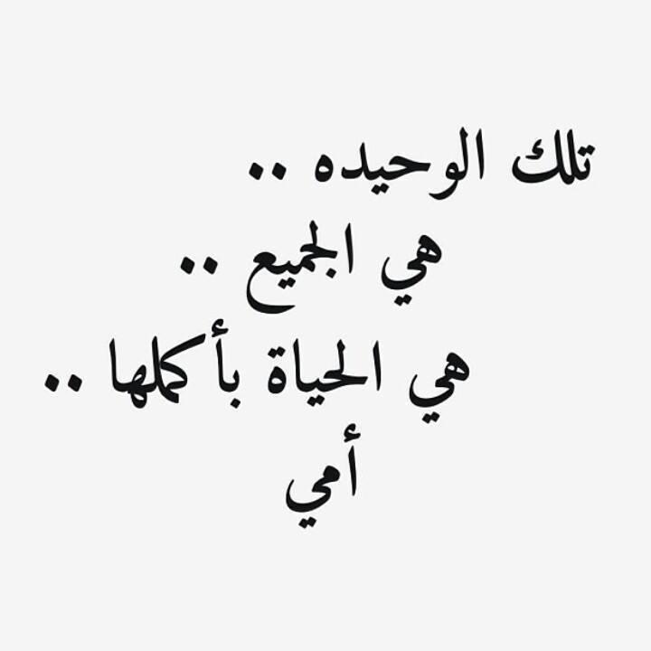 بالصور حكم عن الام , الام وحكم لتعظيم من شانها 3600 10