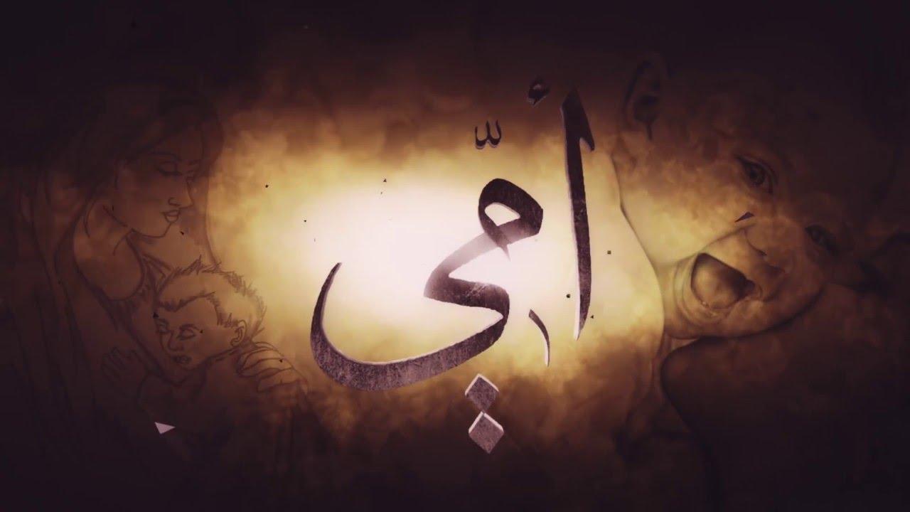 بالصور حكم عن الام , الام وحكم لتعظيم من شانها 3600 4