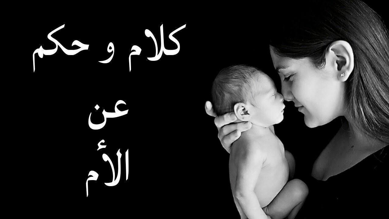 بالصور حكم عن الام , الام وحكم لتعظيم من شانها 3600 7