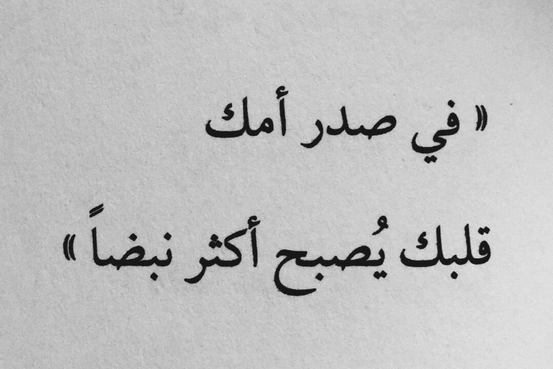 بالصور حكم عن الام , الام وحكم لتعظيم من شانها 3600 9