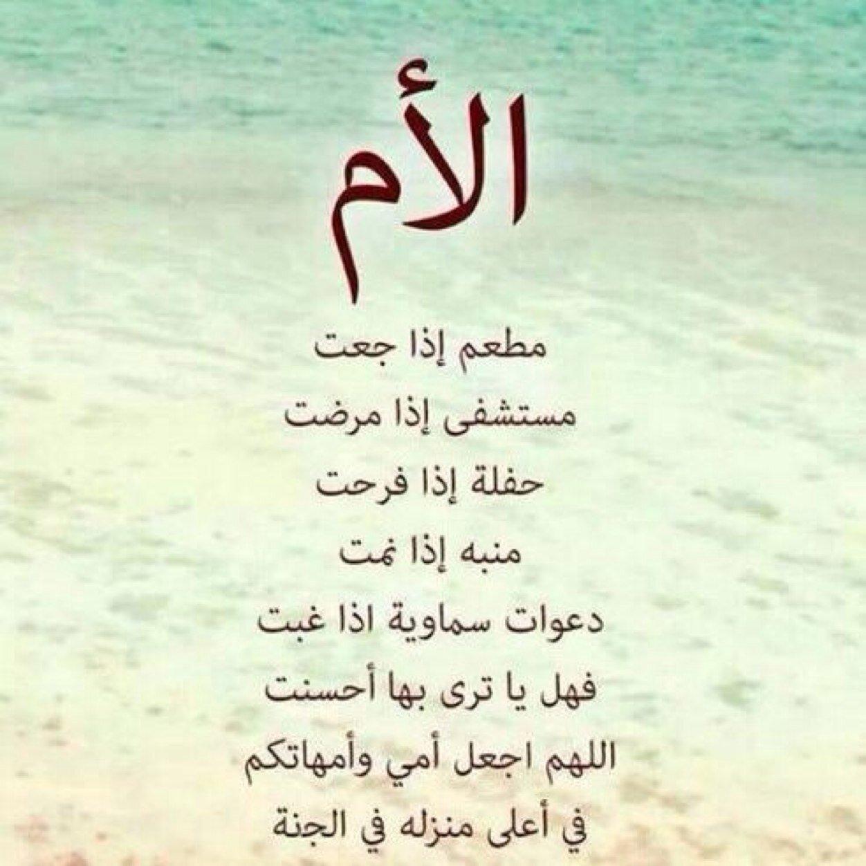 بالصور حكم عن الام , الام وحكم لتعظيم من شانها