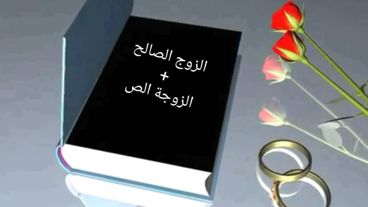 بالصور كلمات حب للزوجة , حب الزوجه وكيفية معاملتها 3660 4