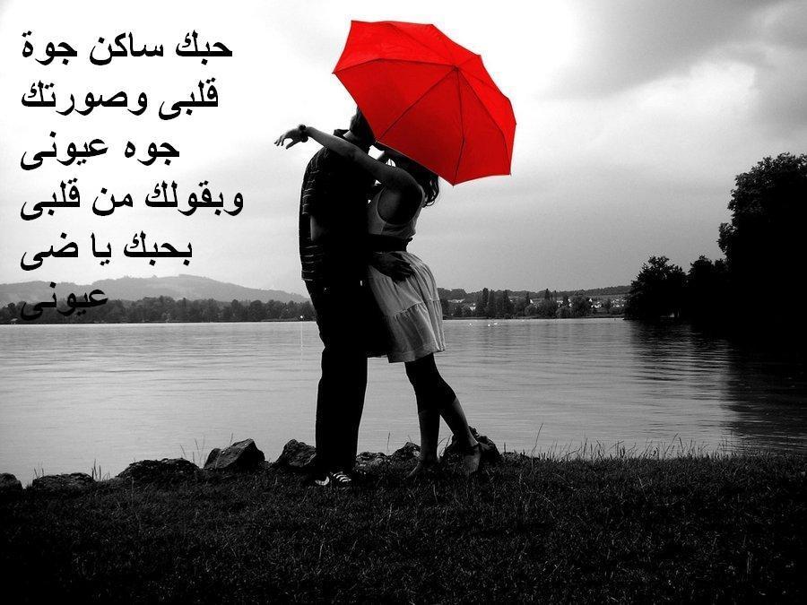 بالصور كلمات حب للزوجة , حب الزوجه وكيفية معاملتها 3660 6