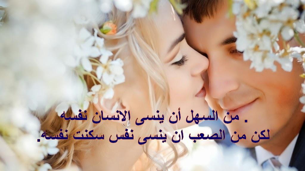 بالصور كلمات حب للزوجة , حب الزوجه وكيفية معاملتها 3660 9