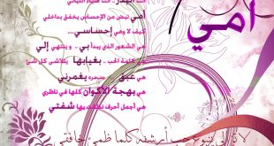 بالصور كلمات عن الام روعه , الام واجمل واصدق الكلمات عن الام 3682 11 310x165